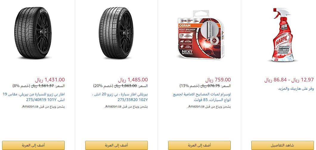 خصومات عيد الاصحى من Amazon السعوديه لوازم السيارات